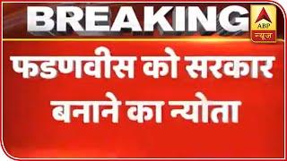 Maharashtra Governor Invites BJP To Form Govt   ABP News