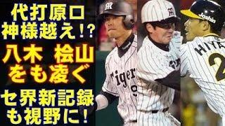 阪神タイガースが8/15の広島戦で4-6で敗れた。これにより広島カープにマ...