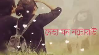 Noi Kanor Posuwai Deha Mon Nosuwai | Whatsapp Status