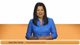 Акку-Чек Актив - Настройка даты и времени