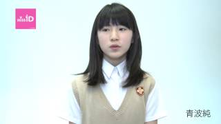 ミスiD 2014 青波純 生年月日:2001年6月27日.