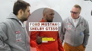 Ford Mustang Shelby GT350 - 13 серия - Казань - Большая страна - Большой тест-драйв