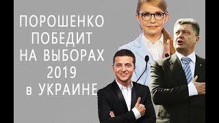 Зеленский или Порошенко? Выборы в Украине 31 марта 2019
