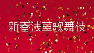輝きに満ちた一年が始まる―― 『新春浅草歌舞伎』 平成30年1月2日(火)初...
