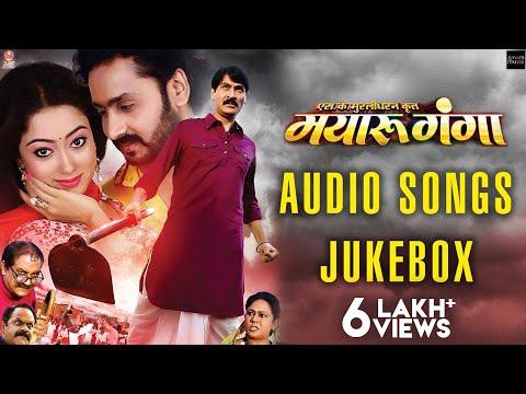 Mayaru Ganga | Audio Songs Jukebox | Chhattisgarhi Movie | Prakash Awasthi | Mann | Lovely |Elsa