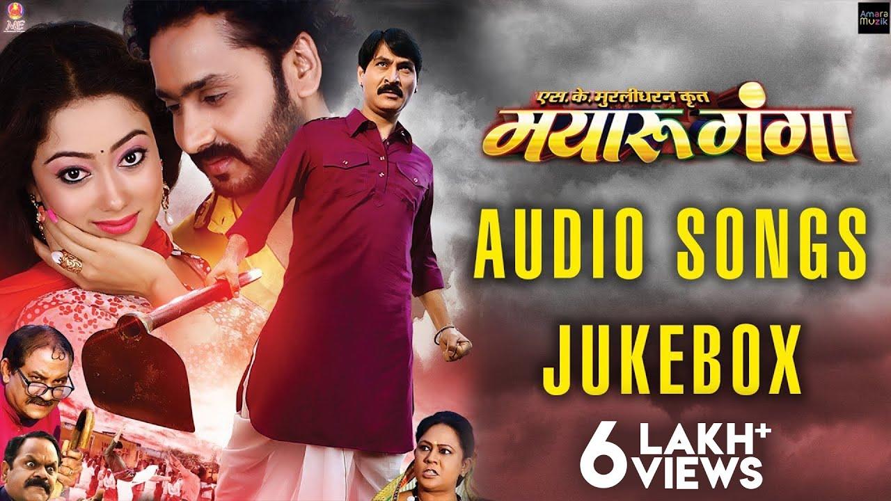 mayaru ganga audio songs jukebox chhattisgarhi prakash awasthi mann lovely elsa