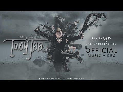 ลุยเฮลุย (GROUNDBREAKING) - TONY JAA (จาพนม)【OFFICIAL MV】