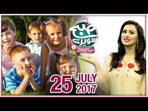 Subah Saverey Samaa Kay Saath - SAMAA TV - Madiha Naqvi - 25 July 2017