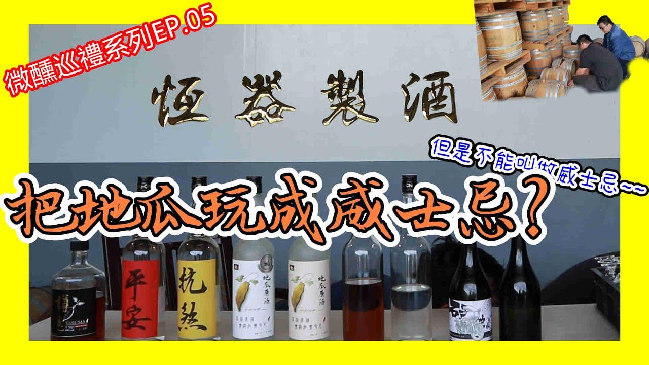 用地瓜做的酒創造無限可能的台灣酒廠{微醺巡禮系列EP.6}FT.恆器製酒