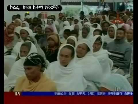 Ethiopia :  Land leasing policy and people reaction Jan 2012