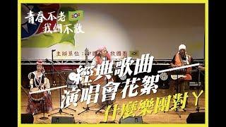 救國團│救國團經典歌曲演唱會【青春不老 我們不散】X 花絮-什麼樂團對ㄚ