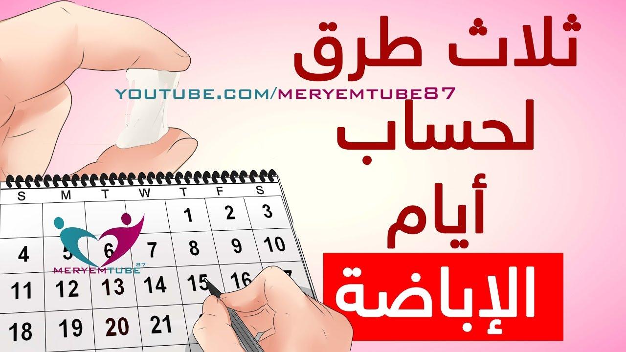81941fe0e ثلاث طرق لحساب أيام الإباضة - YouTube