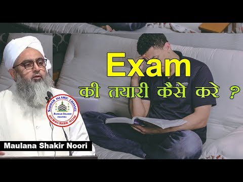 Tips For Examination | Maulana Shakir Ali Noori