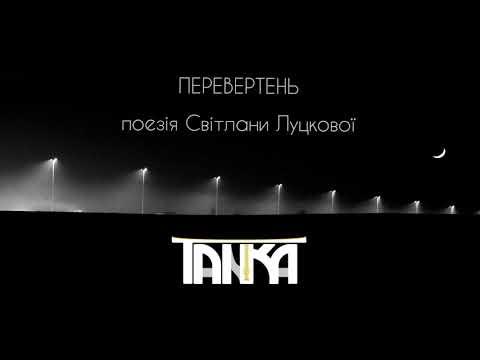 ПЕРЕВЕРТЕНЬ / A