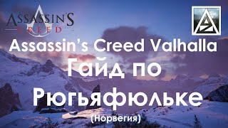 Assassin's Creed Valhalla. Гайд по Рюгьяфюльке