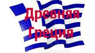 Древняя Греция! Ancient Greece #9
