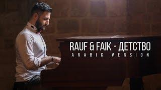 Rauf & Faik - детство - Childhood [Arabic Version] by 3ammar Basha