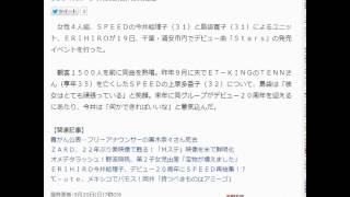 ERIHIRO・島袋寛子、上原多香子は「とても頑張っている」 サンケ...