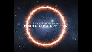 Новинки кино ноябрь 2018