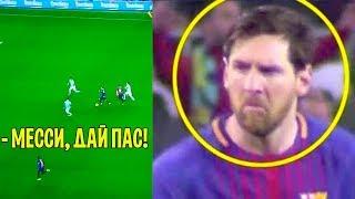 Месси не дал забить гол одноклубнику! Промах Роналду... Барселона - Сельта, Реал - Аль-Айн, Ювентус