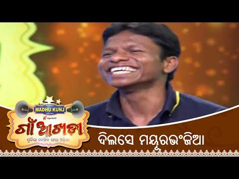ସାନ୍ତାଳୀ ଗୀତ | Gaon Akhada | Santali Songs | Odia Funny Rap Song | Papu Pom Pom | Tarang TV