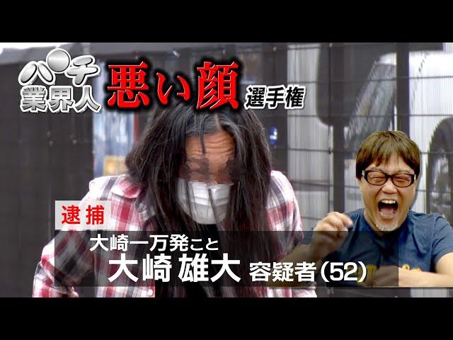 パチ業界人 悪い顔選手権 大崎一万発編!!