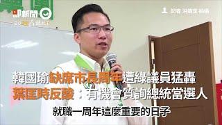 韓國瑜缺席市長周年遭綠議員猛轟 葉匡時反酸:有機會質詢總統當選人|政治|選舉