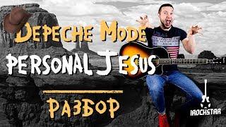 Depeche Mode - Personal Jesus на гитаре Разбор + табы| Как играть на гитаре Personal Jesus Урок