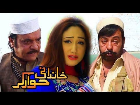 Pashto New HD Film 2017 KHANADANI JAWARGAR - Shahid Khan| Sumbal | Jahangir Khan | Full Trailor