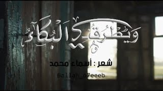 ويطرقني البكاء | شعر اسماء محمد | اداء اسامه السلمان