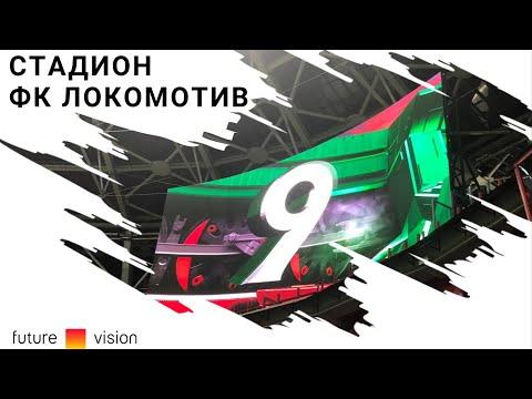 Стадионы — видео 1