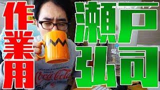 【作業用せとこうじ#2】勉強や仕事のおともに!瀬戸弘司があなたのとなりでずっと編集しててくれる動画。