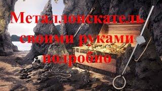 Металлоискатель своими руками подробно(Кто хочет поддержать канал: Яндекс кошелек: 410011818052970 WebMoney: R172730441841 Данное видео, включая звуковую дорожку,..., 2016-01-28T08:20:41.000Z)