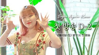 [? D-2|#이수현 편] #비긴어게인 코리아 첫 방송…