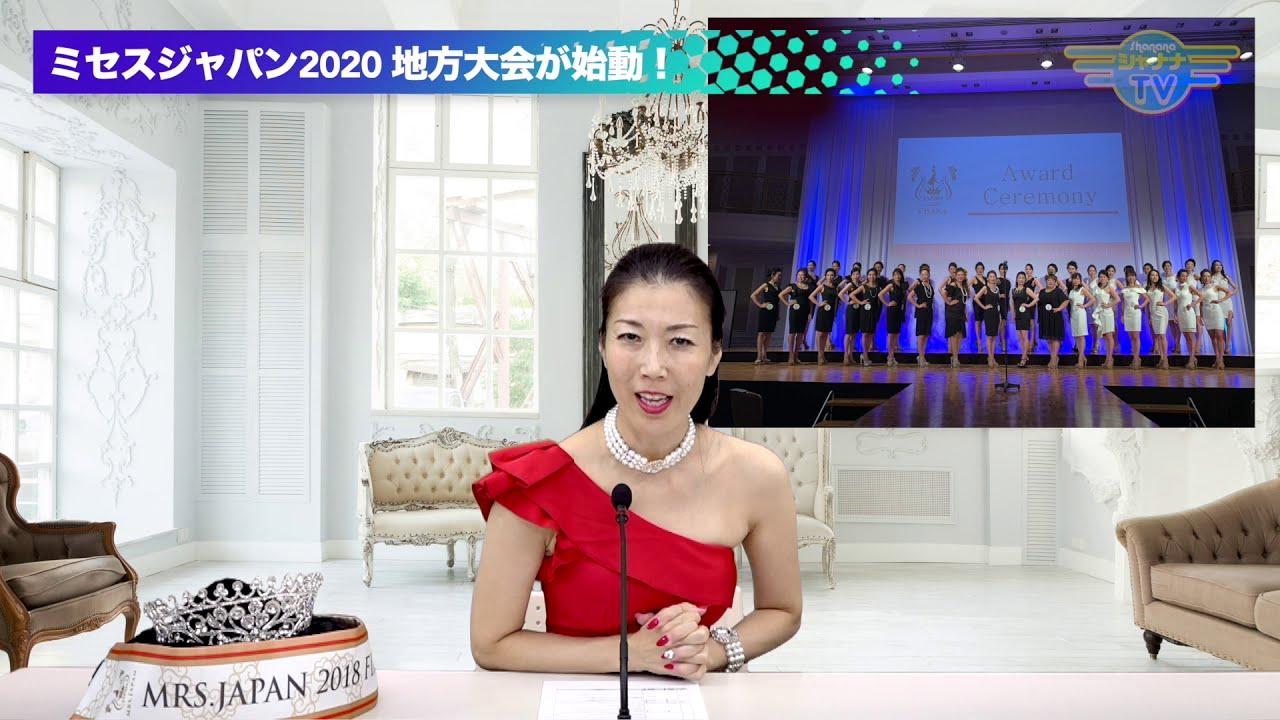 2020 ミセス ジャパン