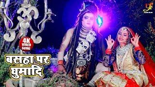 Sumit Lal Yadav का New Hit काँवर Video Song - बसहा पर घुमादि - Basha Par Ghumadi - New Bolbam Geet