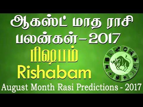 Rishabam Rasi (Taurus) August Month Predictions 2017 – Rasi Palangal