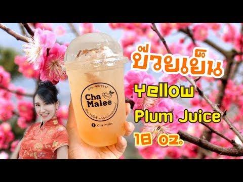 บ๊วยเย็น ทำง่ายมาก | Yellow plum juice 18 oz.
