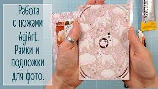 Работа с ножами AgiArt. Рамки и подложки для фото   Natalya Yenn
