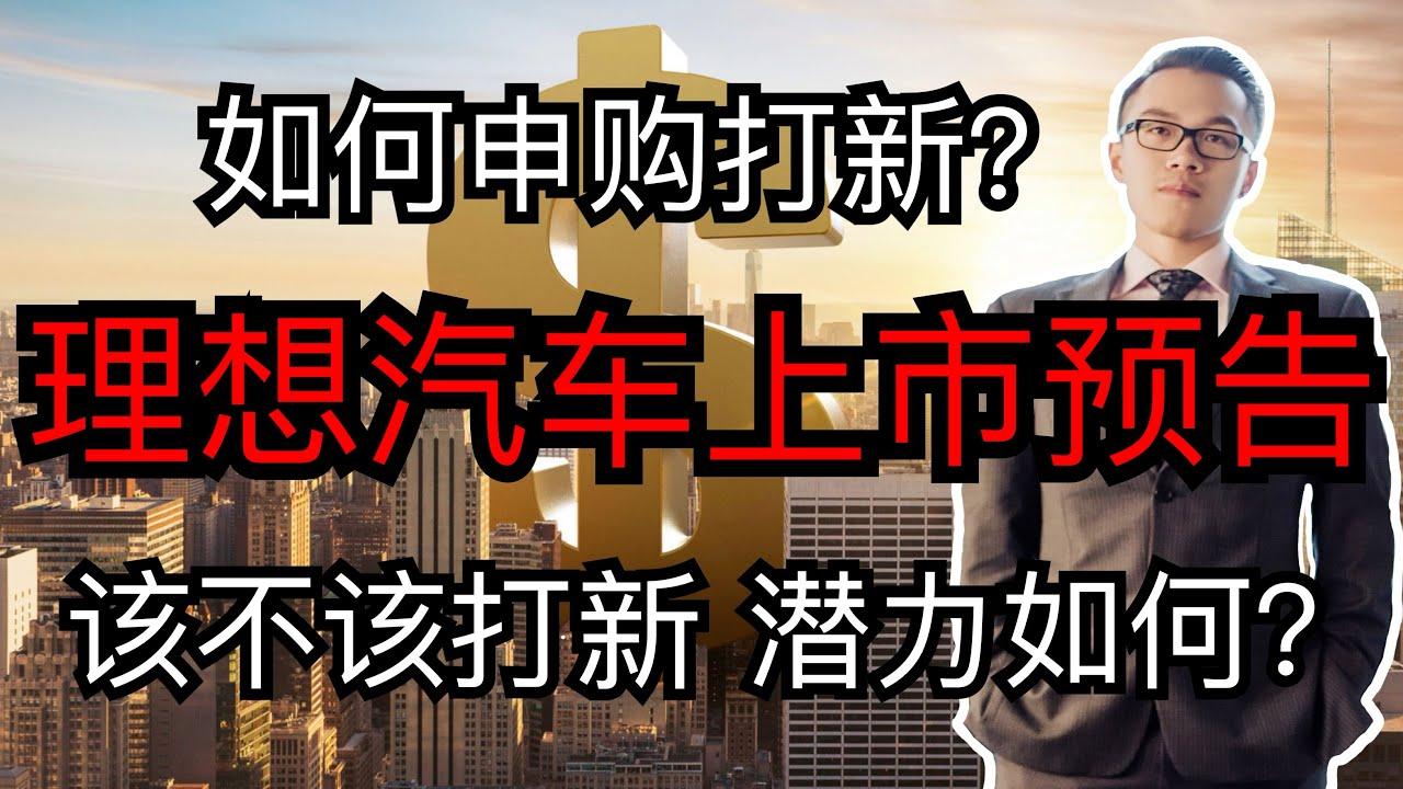 理想汽车【改】7月30号上市,如何申购打新?该不该打新,潜力如何?一个视频把该知道的都告诉你!