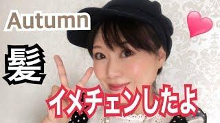 【秋のイメチェン!!】ヘアスタイル変えました♡ thumbnail