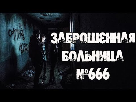 Страшные истории - заброшенная больница 666