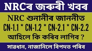 NRC Hearing Notice Details | NRC Hearing Notice Types | NRC Assam Hearing News | NRC Hearing 2019