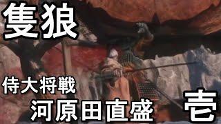 SEKIRO#SEKIRO:SHADOWS DIE TWICE#隻狼#河原田直盛#侍大将 侍大将、河...