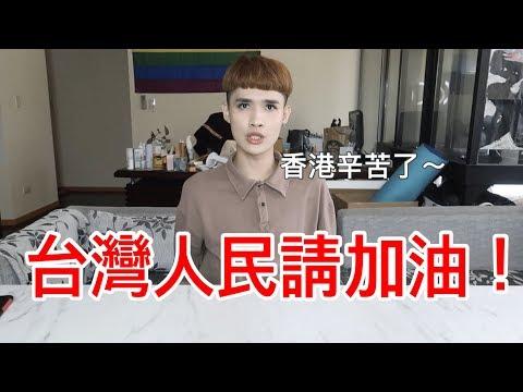 台灣人民請加油!