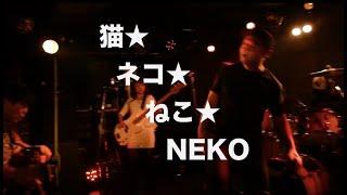 【LIVE】「猫★ネコ★ねこ★NEKO(歌詞付き)」 at 新宿Motion 2020.01.11