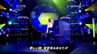 ユンナ - ほうき星