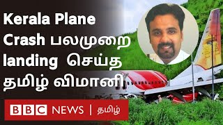 Kozhikode TableTop Runway யில் பலமுறை விமானம் இயக்கிய Tamil Pilot அனுபவம் | Kerala Plane Crash