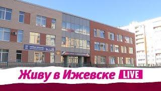 Живу в Ижевске 23.05.2018