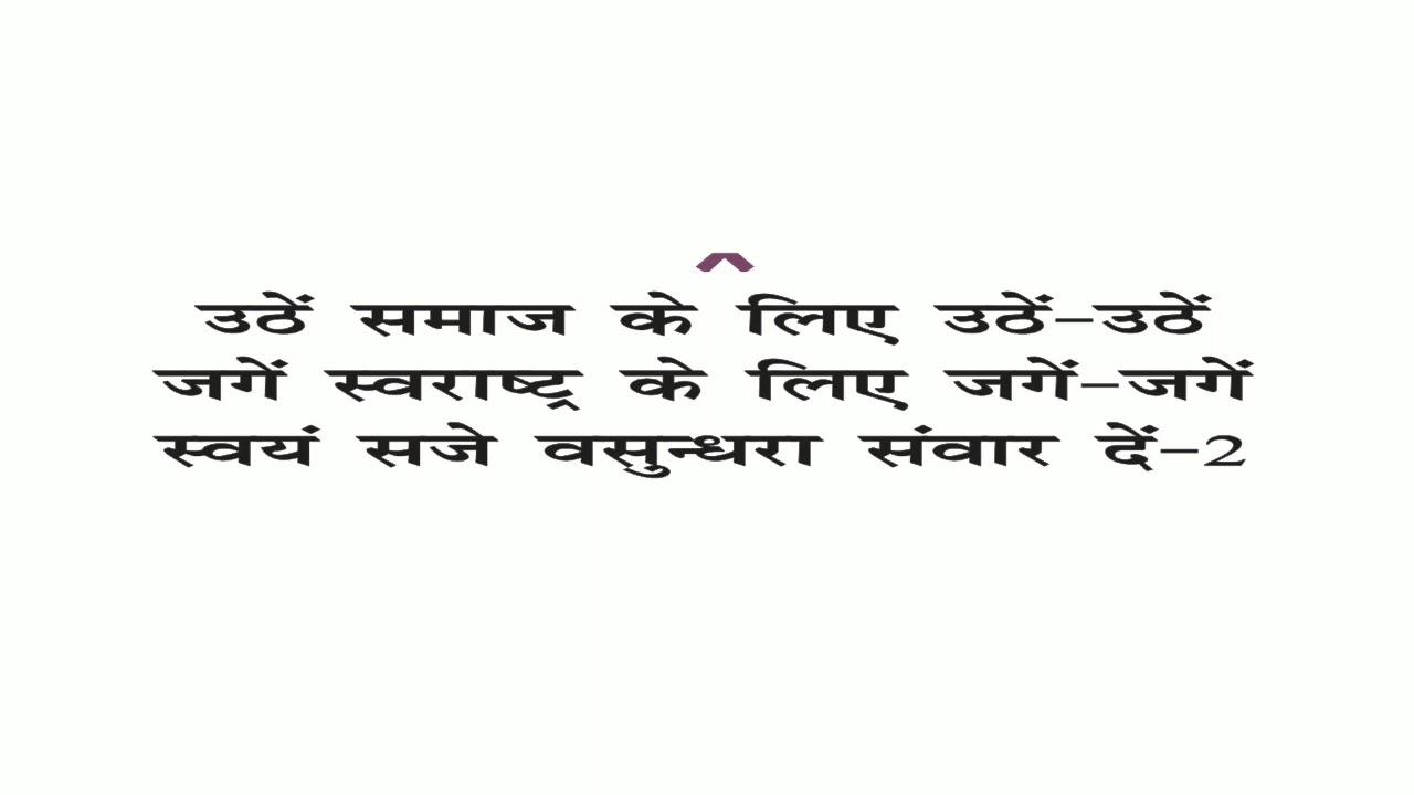 Nss lakshya geet with lyrics in hindi youtube hindi lyrics nss altavistaventures Gallery